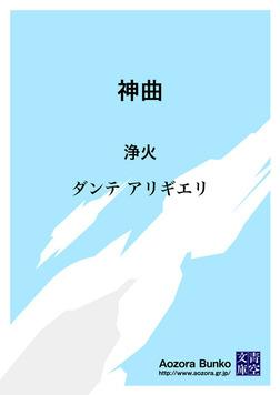 神曲 浄火-電子書籍