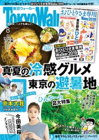 月刊 東京ウォーカー 2019年8月号