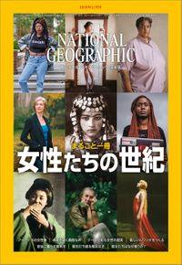 ナショナル ジオグラフィック日本版 2019年11月号 [雑誌]