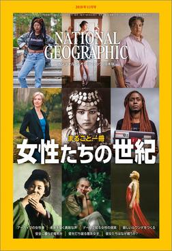 ナショナル ジオグラフィック日本版 2019年11月号 [雑誌]-電子書籍