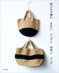 麻ひもで編む まるいバッグと四角いバッグ
