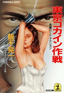 東京コカイン作戦-電子書籍