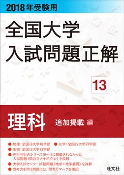 2018年受験用 全国大学入試問題正解 理科(追加掲載編)-電子書籍
