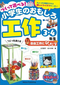 つくって遊べる!小学生のおもしろ工作 3・4年生 自由工作にぴったり-電子書籍