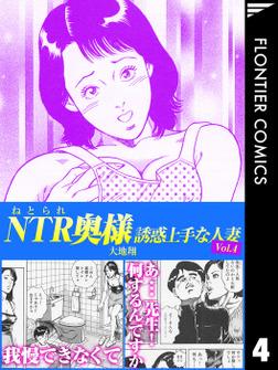 NTR(ねとられ)奥様 誘惑上手な人妻4-電子書籍
