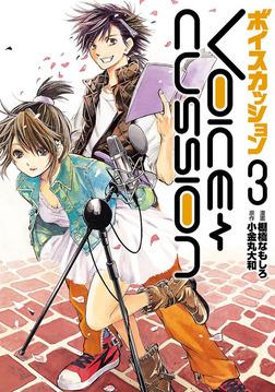 ボイスカッション(3)-電子書籍