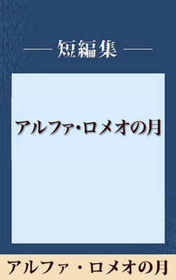 雨の日には車をみがいて アルファ・ロメオの月 【五木寛之ノベリスク】-電子書籍