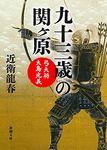 九十三歳の関ヶ原―弓大将大島光義―(新潮文庫)