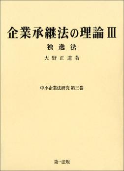 企業承継法の理論 III (中小企業法研究第三巻)-電子書籍