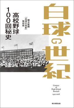 白球の世紀 高校野球100回秘史-電子書籍