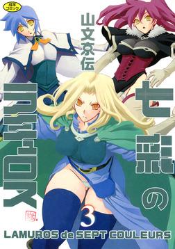 七彩のラミュロス 3-電子書籍