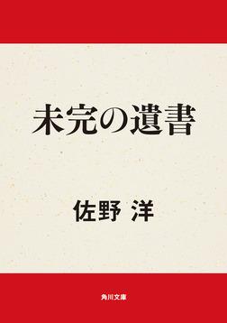 未完の遺書-電子書籍