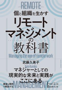 リモートマネジメントの教科書-電子書籍