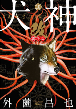 犬神・改 電子版 (10)-電子書籍