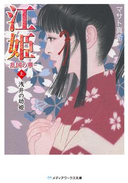 江姫 -乱国の華- 上 浅井の幼姫-電子書籍