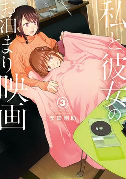 私と彼女のお泊まり映画 3巻-電子書籍