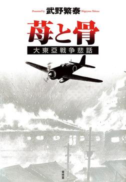 苺と骨 : 大東亞戦争悲話 [完全版]-電子書籍