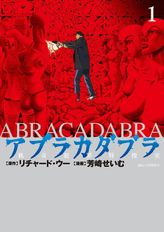 アブラカダブラ ~猟奇犯罪特捜室~(ビッグコミックス)