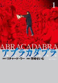 アブラカダブラ ~猟奇犯罪特捜室~(1)