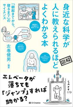 身近な科学が人に教えられるほどよくわかる本 「朝起きてから、寝るまで」のサイエンス-電子書籍