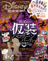 ディズニーファン2017年10月号増刊 ディズニー仮装&ハロウィーンパーティー大特集号