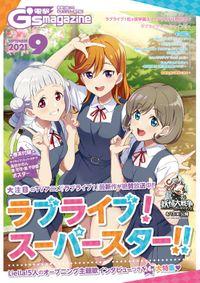 【電子版】電撃G's magazine 2021年9月号