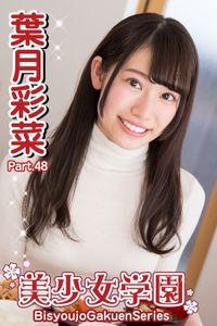美少女学園 葉月彩菜 Part.48