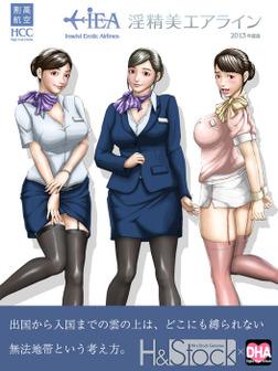 割高航空淫精美エアライン1-電子書籍