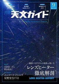 天文ガイド2021年9月号