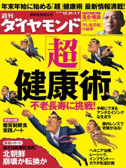 週刊ダイヤモンド 12年1月7日合併号-電子書籍