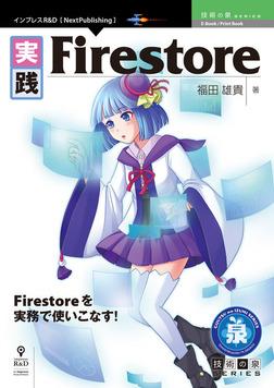 実践Firestore-電子書籍