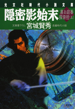 隠密影始末~裏お庭番探索控(五)~-電子書籍
