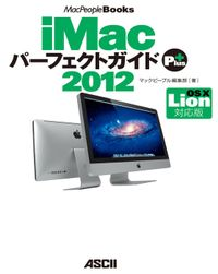 iMacパーフェクトガイド Plus 2012 OS X Lion対応版