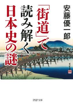 「街道」で読み解く日本史の謎-電子書籍