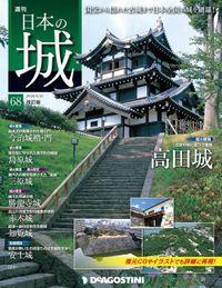 日本の城 改訂版 第68号