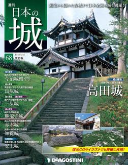 日本の城 改訂版 第68号-電子書籍