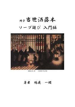 冊子 当世洒落本 ソープ遊び入門編-電子書籍