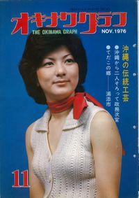 オキナワグラフ 1976年11月号 戦後沖縄の歴史とともに歩み続ける写真誌