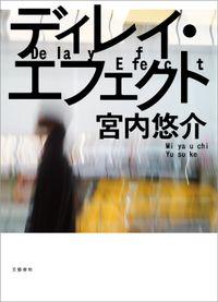 ディレイ・エフェクト(文春e-book)