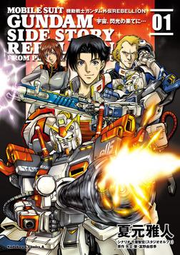 機動戦士ガンダム外伝REBELLION 宇宙、閃光の果てに…(1)-電子書籍