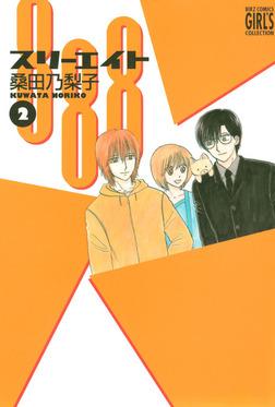 888 スリーエイト (2)-電子書籍