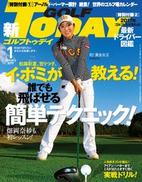 GOLF TODAY 2017年1月号