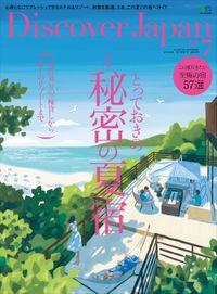 Discover Japan 2018年7月号「とっておきの秘密の夏宿」