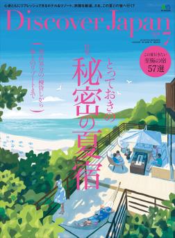 Discover Japan 2018年7月号「とっておきの秘密の夏宿」-電子書籍