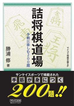 詰将棋道場-電子書籍