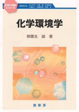 化学環境学-電子書籍