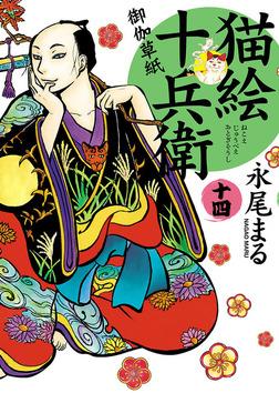猫絵十兵衛 ~御伽草紙~ / 14-電子書籍