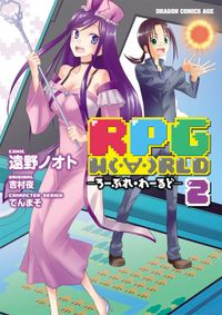 RPG  W(・∀・)RLD ―ろーぷれ・わーるど―(2)