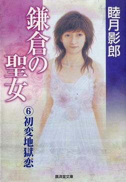 鎌倉の聖女(6)初変地獄恋-電子書籍
