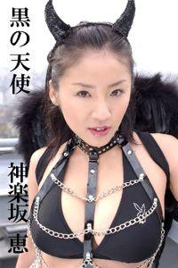 神楽坂恵 「黒の天使」
